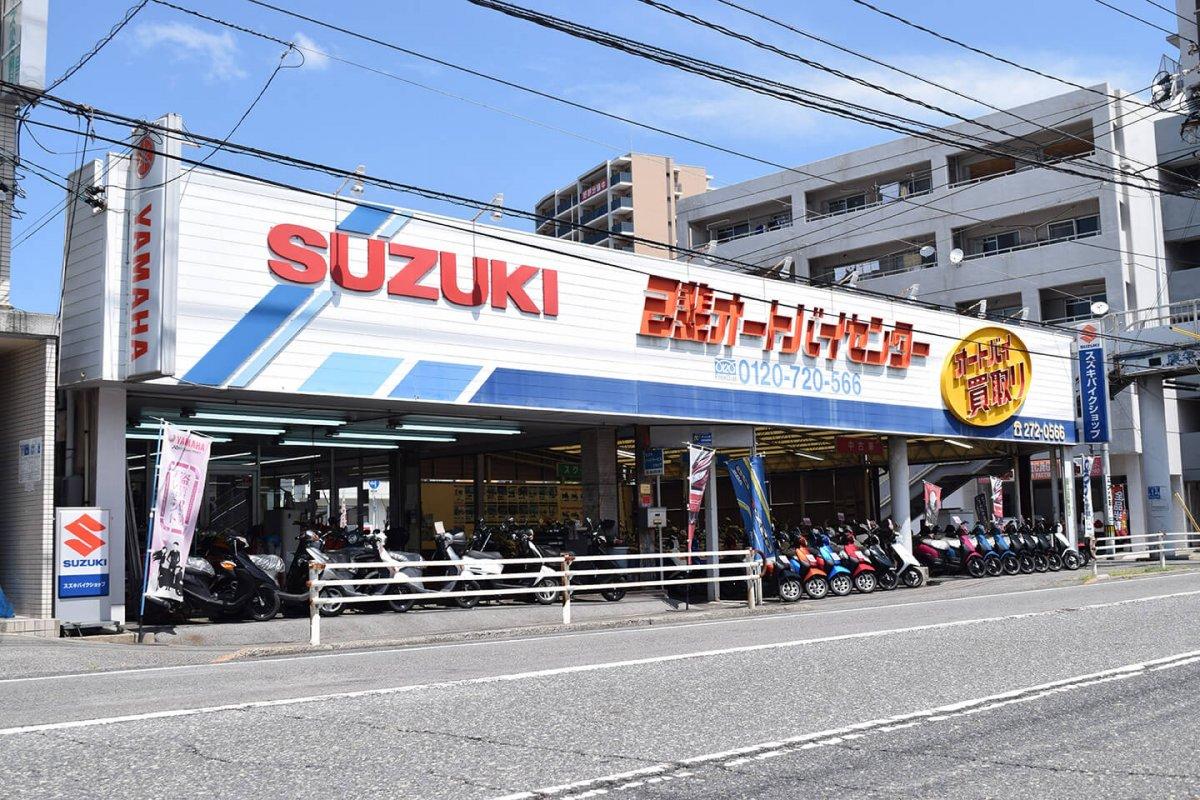 「売ります!買います!」でおなじみ、 広島の己斐オートバイセンターです。